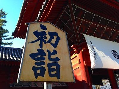 東京増上寺