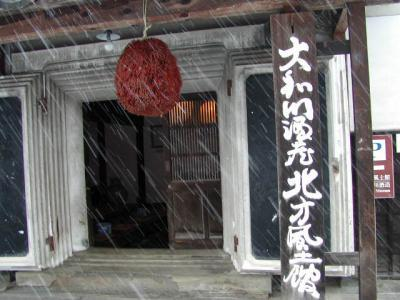 「大和川酒造 北方風土館」