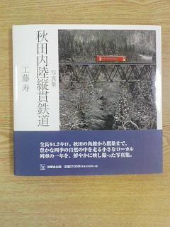 秋田内陸縦貫鉄道