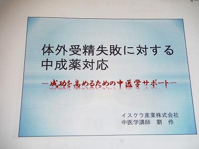 漢方薬の対応─体外受精の成功率を高めるための中国漢方的な対応