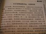 子宝漢方、不妊漢方の中国語の産婦人科の本