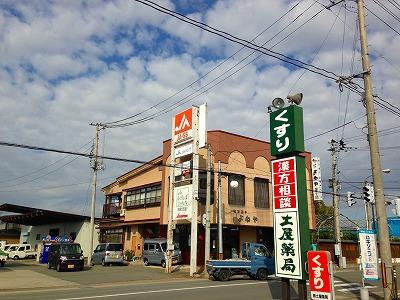 山形県東根市の土屋薬局の写真