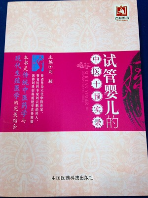 中国の体外受精への漢方的サポートの教科書です。
