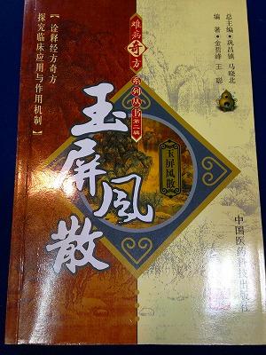 玉屏風散の本です。漢方のお勉強