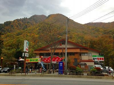 関山のドライブイン