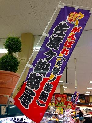 食品スーパー おーばん