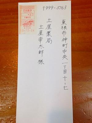 保育士さんからの手紙