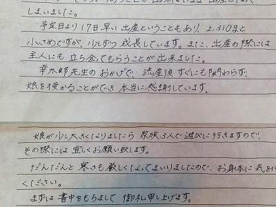 保育士さんからの出産のお手紙