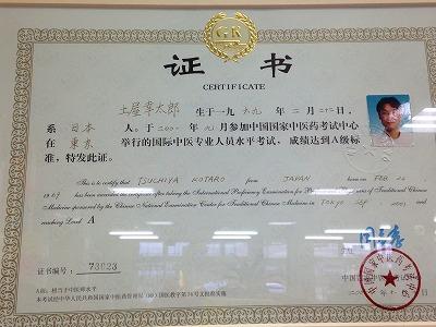 中国政府による認定の国際中医師の賞状