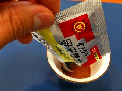 次に冠元顆粒(かんげんかりゅう)を1包を一緒に入れます。