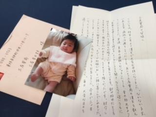 赤ちゃんの写真が同封された出産のご報告のお手紙