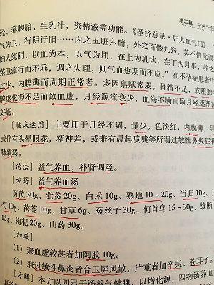 体外受精と不妊症の漢方の本