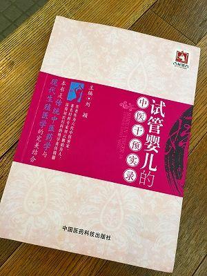 体外受精と漢方の本
