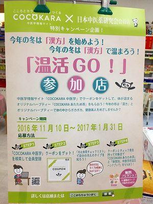 COCOKARAあたため茶の展示ポスター