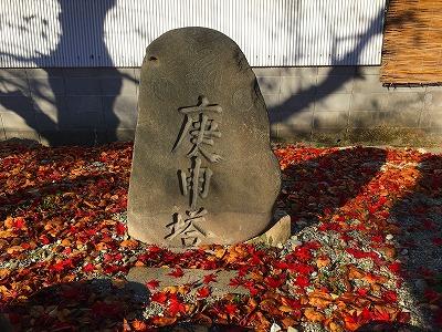 若木神社の石碑