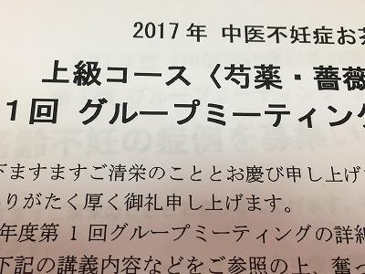2017中医不妊症お茶の間講座2017