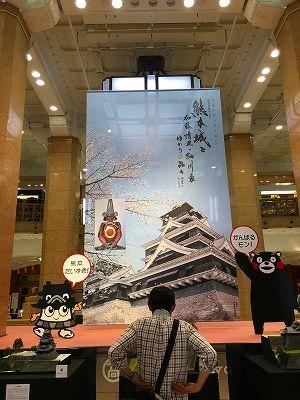 高島屋 熊本城
