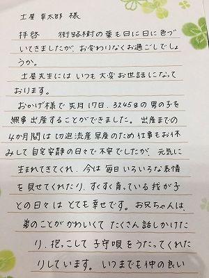 出産のお手紙